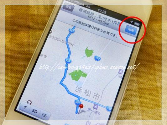 地図アプリ.JPG
